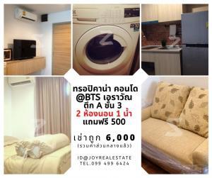 For RentCondoSamrong, Samut Prakan : Condo for rent, Tropicana @BTS Erawan, 3rd floor, Building A, has washing machine, 2 bedrooms, rent is 6,000 baht.