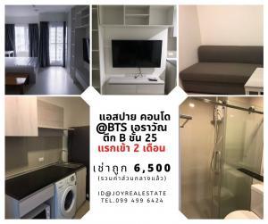 For RentCondoSamrong, Samut Prakan : Condo for rent, Aspire Erawan, 25th floor, Building B, has a washing machine, first entry 2 months, cheap rent 6,500 baht