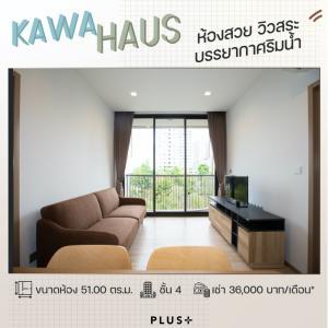 เช่าคอนโดอ่อนนุช อุดมสุข : KAWA HAUS  ห้องเริศสุดปัง พร้อมวิวสระว่ายน้ำ  ชั้น4 วิวดี