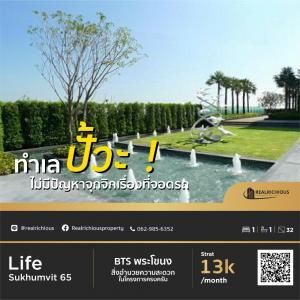 เช่าคอนโดอ่อนนุช อุดมสุข : ✨ Life sukhumvit 65 ✨ [สำหรับเช่า] 🔥 ทำเลปั้วะ! ไม่มีปัญหาเรื่องที่จอดรถ 🔥 นัดชมห้อง ติดต่อ 065-479-4056 คุณน้อง