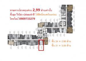 Sale DownCondoRama9, RCA, Petchaburi : Life Asoke Hype - cut loss sale!!  best price & high floor & open view