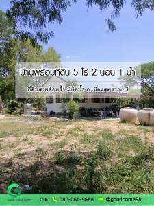 ขายที่ดินสุพรรณบุรี : ขายบ้านพร้อมที่ดิน 5-3-30 ไร่ อ.เมือง จ.สุพรรณบุรี 2 ห้องนอน 1 ห้องน้ำ 1 ห้องครัว พร้อมโอน !!
