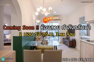 For SaleCondoRama9, RCA, Petchaburi : A space asoke ratchada, beautiful room is coming back!! With a great price, fully decorated, 3 million a little bit.