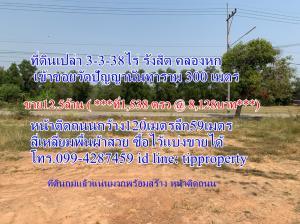 For SaleLandRangsit, Patumtani : Land filled 3-3-38 rai, Rangsit Khlong Hok, sold for 12.5 million baht. Width 120 meters, depth 59 meters. Access utilities ready to build. Call 099-4287459.
