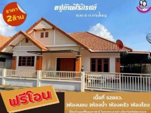 ขายบ้านอุบลราชธานี : บ้านเดี่ยวมือสอง ทำเลชุมชน ใกล้ตลาดดอนกลาง