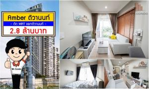 For SaleCondoBang Sue, Wong Sawang : *V cheap* Amber Tiwanon, beautiful room (plus everything), excellent location, next to MRT Tiwanon Intersection