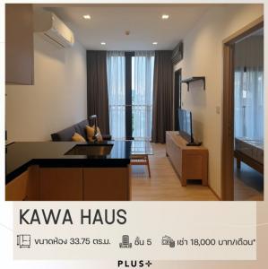 เช่าคอนโดอ่อนนุช อุดมสุข : KAWA HAUS คอนโดหรูสไตล์บ้านพักตากอากาศ