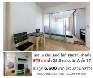 For RentCondoSamrong, Samut Prakan : Condo for rent, The Parkland Light Sukhumvit-Paknam, Building A, 17th floor, high floor, beautiful view, cheap rent 5,500 baht