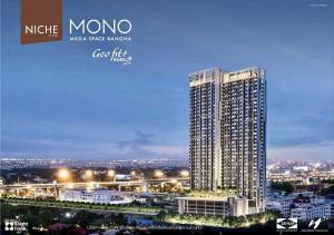 Sale DownCondoBangna, Lasalle, Bearing : Sale down payment Niche Mono Mega Space Bangna 30 sqm. 1 bedroom 14th floor near Mega Bangna