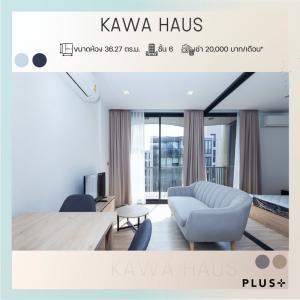 เช่าคอนโดอ่อนนุช อุดมสุข : คอนโดให้เช่า สไตล์รีสอร์ท Kawa Haus Sukhumvit 77 ห้องใหม่ แต่งครบ
