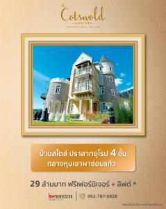 For SaleHousePhetchabun : Own the first and only European-style luxury castle in Thailand today, only 29 million baht, free furniture + elevator.