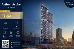 For RentCondoSukhumvit, Asoke, Thonglor : 🔥 Good price. Asthon Asoke, size 34 Sq.m., Rental price 18,000 baht/month 🔥