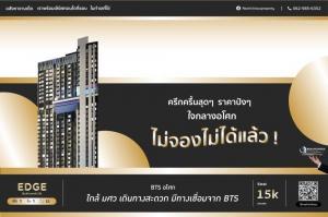 For RentCondoSukhumvit, Asoke, Thonglor : Edge Sukhumvit 23 - 1 bedroom for rent only 15K.