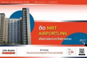 For RentCondoRama9, RCA, Petchaburi : Life Asoke - 1 bedroom for rent only 13K