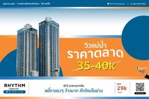 For RentCondoSathorn, Narathiwat : Rhythm Sathorn, 1 bed, river view, very discounted price.