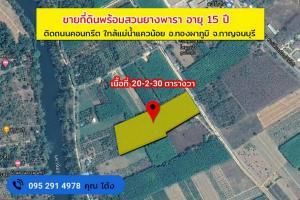 ขายที่ดินกาญจนบุรี : (เจ้าของ) ขายด่วน ที่ดินสวนยางพารา ตำบลลิ่นถิ่น อำเภอทองผาภูมิ จังหวัดกาญจนบุรี ใกล้แม่น้ำแควน้อย ใกล้แหล่งชุมชน เนื้อที่ 20-3-30 ไร่ ที่ดินทำเลทอง