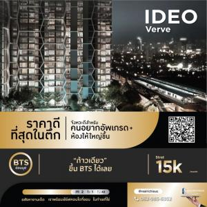 For RentCondoOnnut, Udomsuk : IDEO Verve, very good price, 2 bedrooms, beautiful room, high floor, overpriced, only 15K/Month