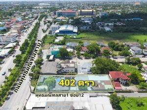For SaleLandNakhon Pathom, Phutthamonthon, Salaya : Land for sale 402 sq wa, Phutthamonthon Sai 1