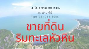 For SaleLandHua Hin, Prachuap Khiri Khan, Pran Buri : Land for sale by the sea, Hua Hin, 35 million per rai.