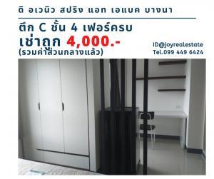 For RentCondoBangna, Lasalle, Bearing : Condo for rent, The Avenue Spring @ ABAC Bangna, Building C, 4th floor, cheap rent 4,000 baht.