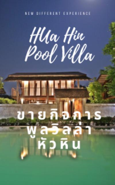 For SaleBusinesses for saleHua Hin, Prachuap Khiri Khan, Pran Buri : Business for sale Hua Hin Plu Villa.