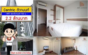 For SaleCondoRattanathibet, Sanambinna : *Vai/Rent* Centric Tiwanon, beautiful room, complete items, near MRT Tiwanon Intersection 100 m.