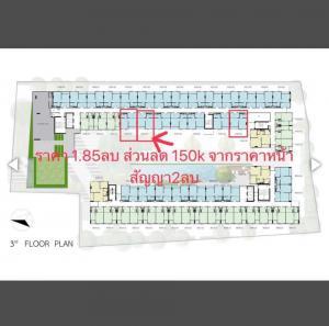 ขายคอนโดอ่อนนุช อุดมสุข : ขายเกือบเท่าทุน ! ห้อง 26 ตรม วิวสระ ตึก A ชั้น 3