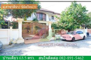 For SaleHouseRamkhamhaeng,Min Buri, Romklao : House for sale 63.5 sq m. Casalina Village 2, Nimitmai Road, Soi 20, Min Buri, price 3.7 million, contact 082-891-5462