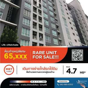 ขายคอนโดรัชดา ห้วยขวาง : ✨ Life @ Ratchada ✨   [สำหรับขาย] 🔥 Rare Unit For Sale!!! 🔥 ตำแหน่งพิเศษ 65,xxx/ตรม เดินทางง่าย LINE: @realrichious