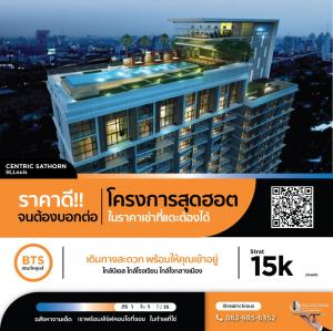 For RentCondoSathorn, Narathiwat : ✨ Centric Sathorn St.Louis ✨ [For Rent] 🔥 The price is so good that I have to tell you!! At an affordable rental price 🔥 LINE: @realrichious