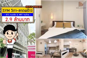For SaleCondoLadprao, Central Ladprao : *V cheap* SYM Vibha-Ladprao Beautiful room, fully furnished, near BTS and MRT Chatuchak