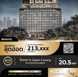 For SaleCondoSukhumvit, Asoke, Thonglor : ✨ Beatniq ✨ [For Sale] 🔥 Hot special unit! Selling below market price 🔥 LINE: @realrichious