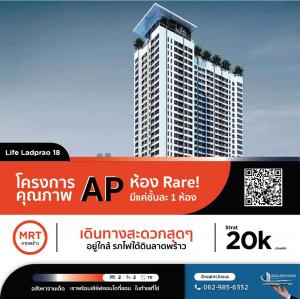 For RentCondoLadprao, Central Ladprao : ✨ Life Ladprao 18 ✨ [For Rent] 🔥 Quality project from AP, Rare room, only 1 room per floor 🔥 LINE: @realrichious
