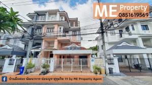 ขายบ้านพัฒนาการ ศรีนครินทร์ : ขายบ้านแฝด CITY PARK  พัฒนาการ 38 ถูกสุดในโครงการ หน้าบ้านไม่ชนกับใคร ใก้ล ARL และทางด่วน พัฒนาการ (BP11-35)