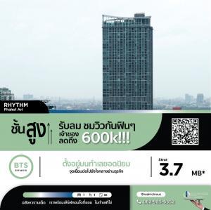 ขายคอนโดสะพานควาย จตุจักร : ✨ Rhythm Phahol Ari ✨   [สำหรับขาย] 🔥 รับลม ชมวิวกันฟินๆ เจ้าของลดถึง 600k!! 🔥 LINE: @realrichious