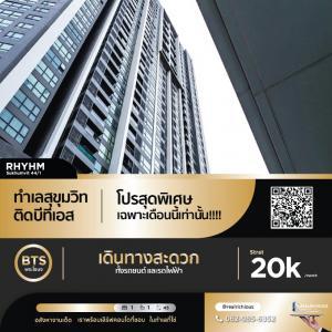 For RentCondoOnnut, Udomsuk : ✨ Rhythm Sukhumvit 44/1 ✨ [For Rent] 🔥 Sukhumvit Location Special promotion only this month!! 🔥 LINE: @realrichious