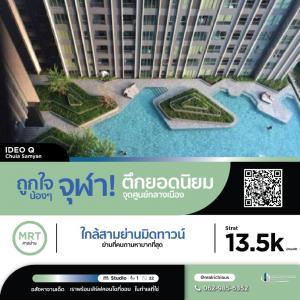For RentCondoSiam Paragon ,Chulalongkorn,Samyan : ✨ Ideo Q Chula Samyan ✨ [For Rent] 🔥 Like Chula kids, popular building, city center point 🔥 LINE: @realrichious