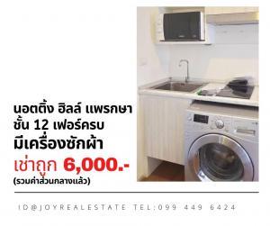 For RentCondoSamrong, Samut Prakan : Condo for rent, Notting Hill, Sukhumvit, Praksa, 12th floor, has a washing machine, rent is 6,000 baht