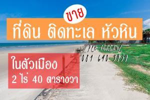 For SaleLandHua Hin, Prachuap Khiri Khan, Pran Buri : Land for sale, next to the sea, Hua Hin, reclamation, 2 rai 40 sq m, wide beach front, next to the main road in the city