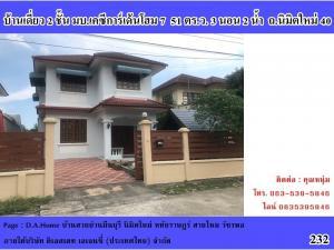 For SaleHouseNawamin, Ramindra : 2 storey detached house, K.C village Garden Home 7, Soi Nimitmai 40, area 51 sq.wa., price less than 2.5 million baht, near Chatuchot Express, Lam Luk Ka, Hatairat