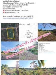 For SaleLandSamut Songkhram : Land for sale near Amphawa Floating Market.