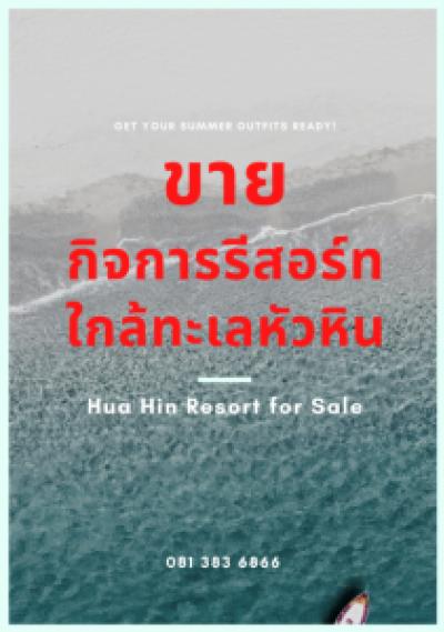 For SaleBusinesses for saleHua Hin, Prachuap Khiri Khan, Pran Buri : Resort for sale near the beach in Hua Hin.