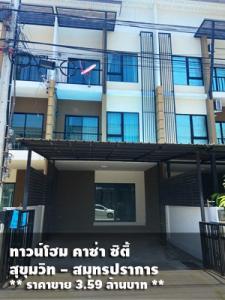 For SaleTownhouseSamrong, Samut Prakan : FOR SELL CASA CITY SUKHUMVIT - SAMUTPRAKARN / 3 beds 4 baths / 21 Sqw. **3.59 MB** Good Condition. Special Price. CLOSE BTS SRINAKARIN