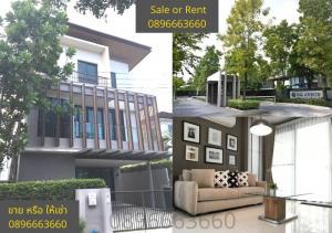 ขายบ้านพัฒนาการ ศรีนครินทร์ : ขายหรือให้เช่า บ้านหรู AQ Arbor ใกล้สวนหลวง ร. 9