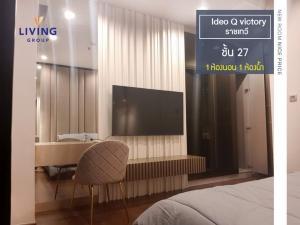 เช่าคอนโดอารีย์ อนุสาวรีย์ : คอนโดหรูพร้อมอยู่ ติด BTS อนุสาวรีย์! ให้เช่า Ideo Q victory ราชเทวี ห้องสวย ที่สุดของความสะดวก ทำเลธุรกิจที่แท้จริง ชั้น 27 1 ห้องนอน 1 ห้องน้ำ ขนาด 49.43 ตรม.