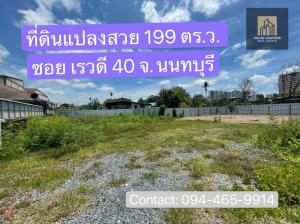 For SaleLandRattanathibet, Sanambinna : Land for sale, beautiful, good environment, excellent location, size 199 sq.wa. in Soi Rewadee 40, good location, accessible in 2 ways, Soi Rewadee 40 and 42 🔥🔥