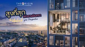 Sale DownCondoNawamin, Ramindra : Sale contract The Origin Plug&play Ramintra - 1 Bedroom Duo space