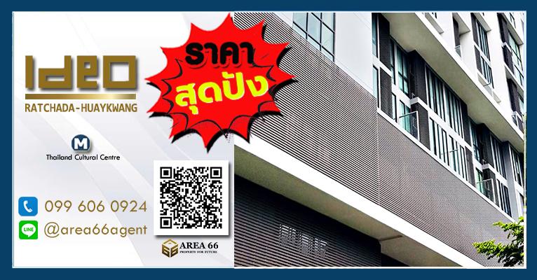 ขายคอนโดรัชดา ห้วยขวาง : 🔥🔥 ด่วน!!! ขาย Ideo Ratchada-Huaykwang (ไอดีโอ รัชดา-ห้วยขวาง) คอนโดพร้อมอยู่ ห้องสวย ทำเลดี ใกล้ MRT ห้วยขวาง