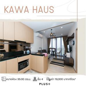 เช่าคอนโดอ่อนนุช อุดมสุข : ด่วน KAWA HAUS คอนโดหรูสไตล์บ้านพักตากอากาศ ห้องสวยวิวสระ