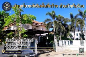 ขายบ้านนครปฐม พุทธมณฑล ศาลายา : ขายบ้านเดี่ยว (หลังริม) มบ.ธนาภิรมย์ ปิ่นเกล้า-พุทธมณฑล (ใกล้ทางด่วน-ใกล้มหิดล)